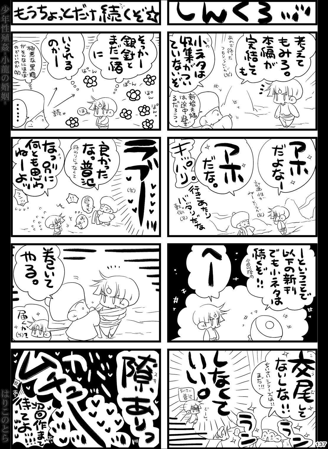 Shounen Seishokukan - Shouryuu no Konin 136