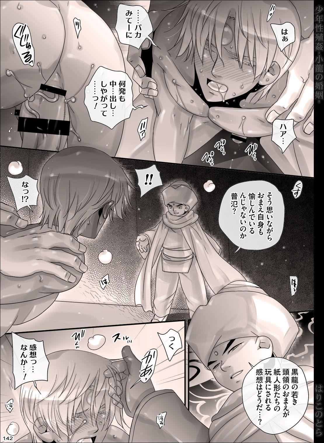 Shounen Seishokukan - Shouryuu no Konin 141