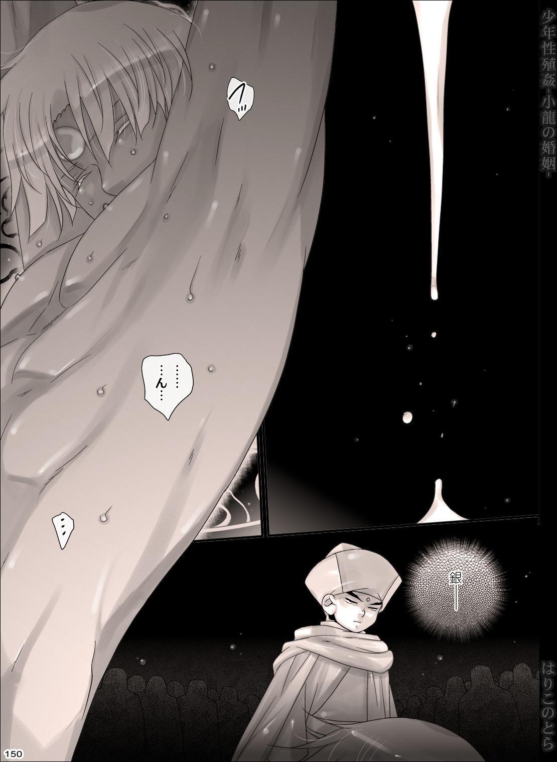 Shounen Seishokukan - Shouryuu no Konin 149