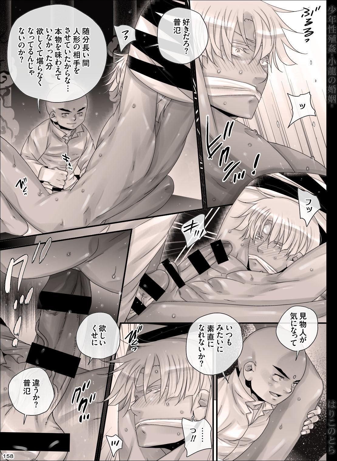 Shounen Seishokukan - Shouryuu no Konin 157