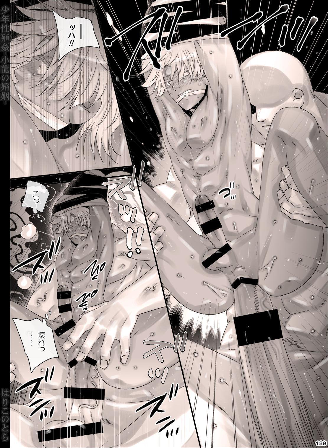 Shounen Seishokukan - Shouryuu no Konin 188