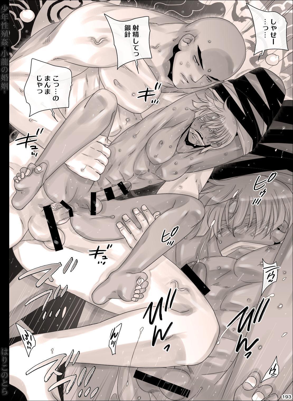 Shounen Seishokukan - Shouryuu no Konin 192
