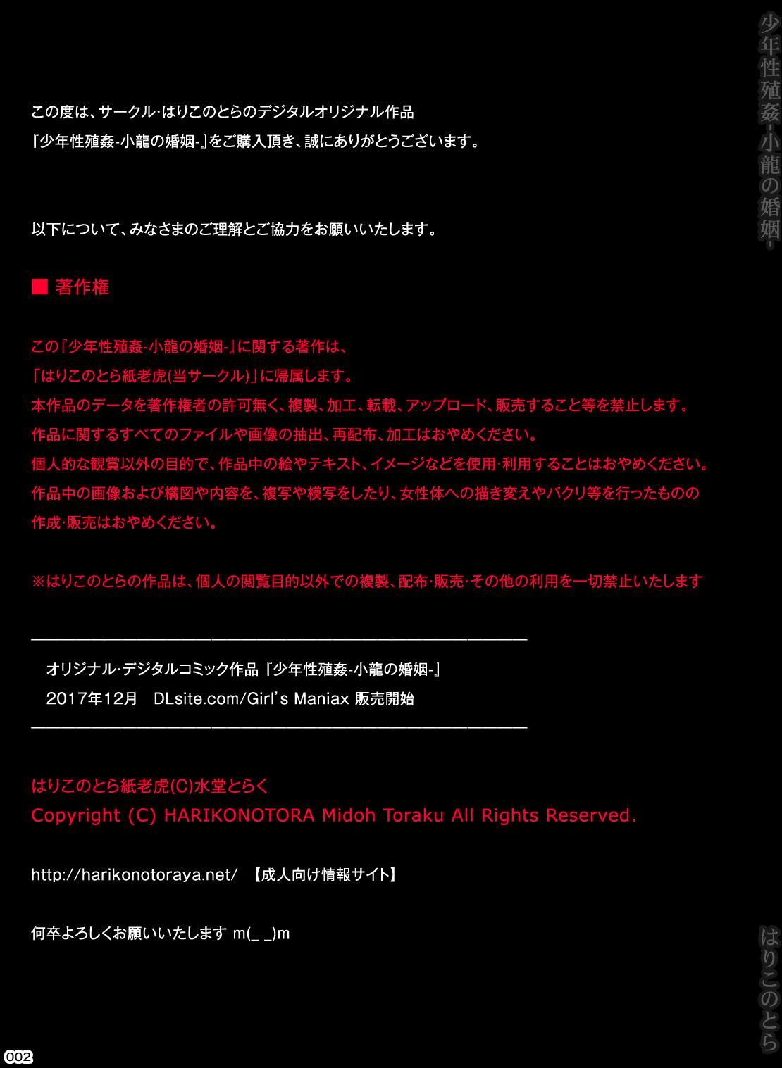 Shounen Seishokukan - Shouryuu no Konin 1
