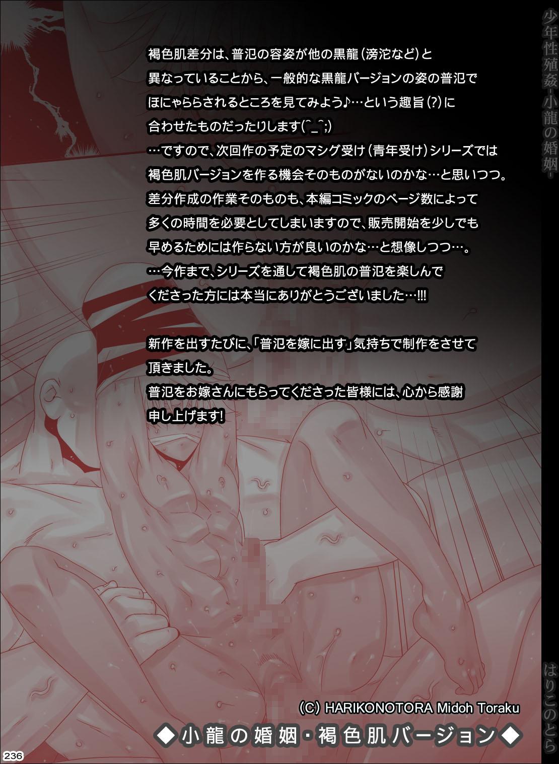 Shounen Seishokukan - Shouryuu no Konin 235