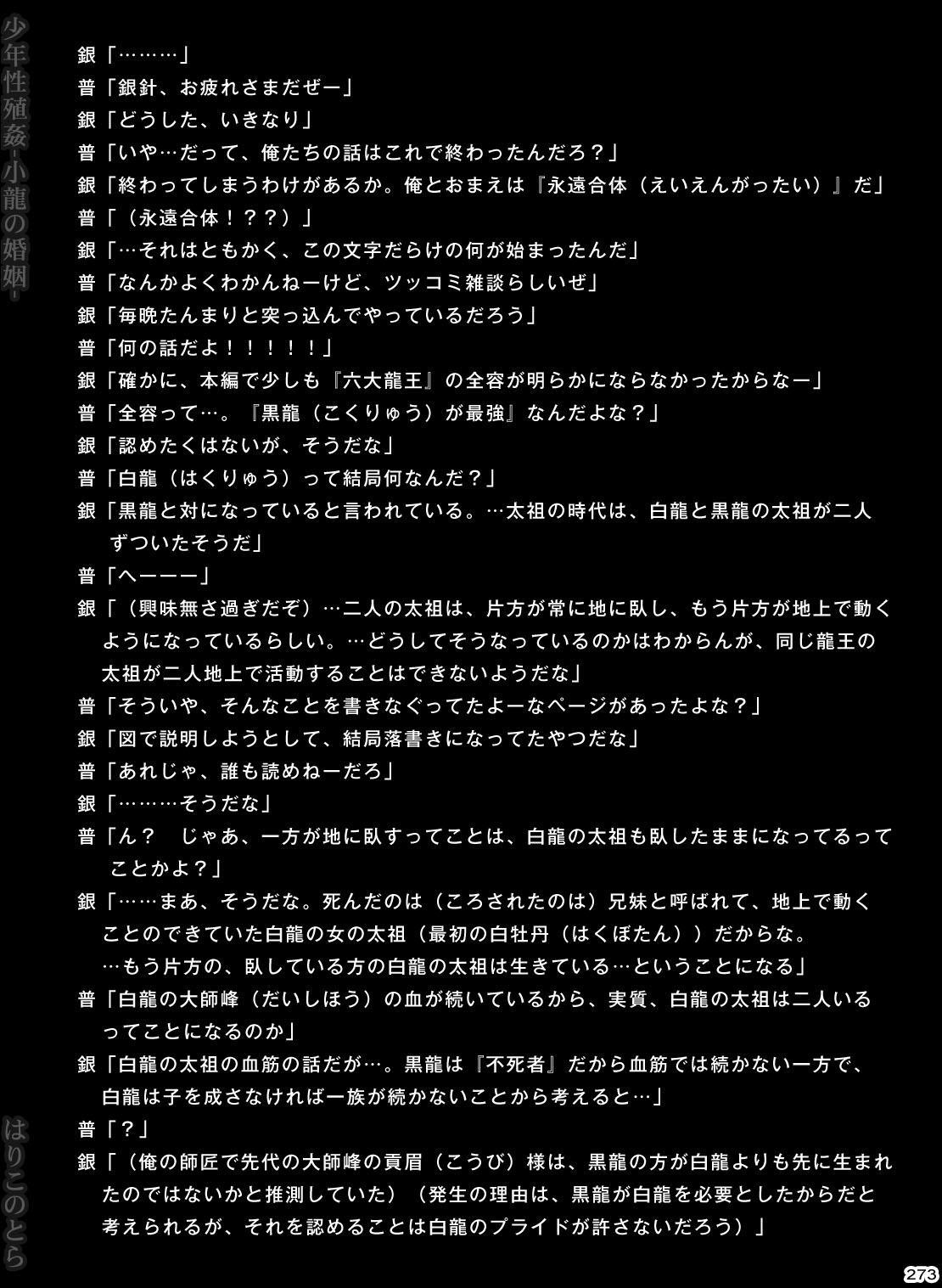 Shounen Seishokukan - Shouryuu no Konin 272