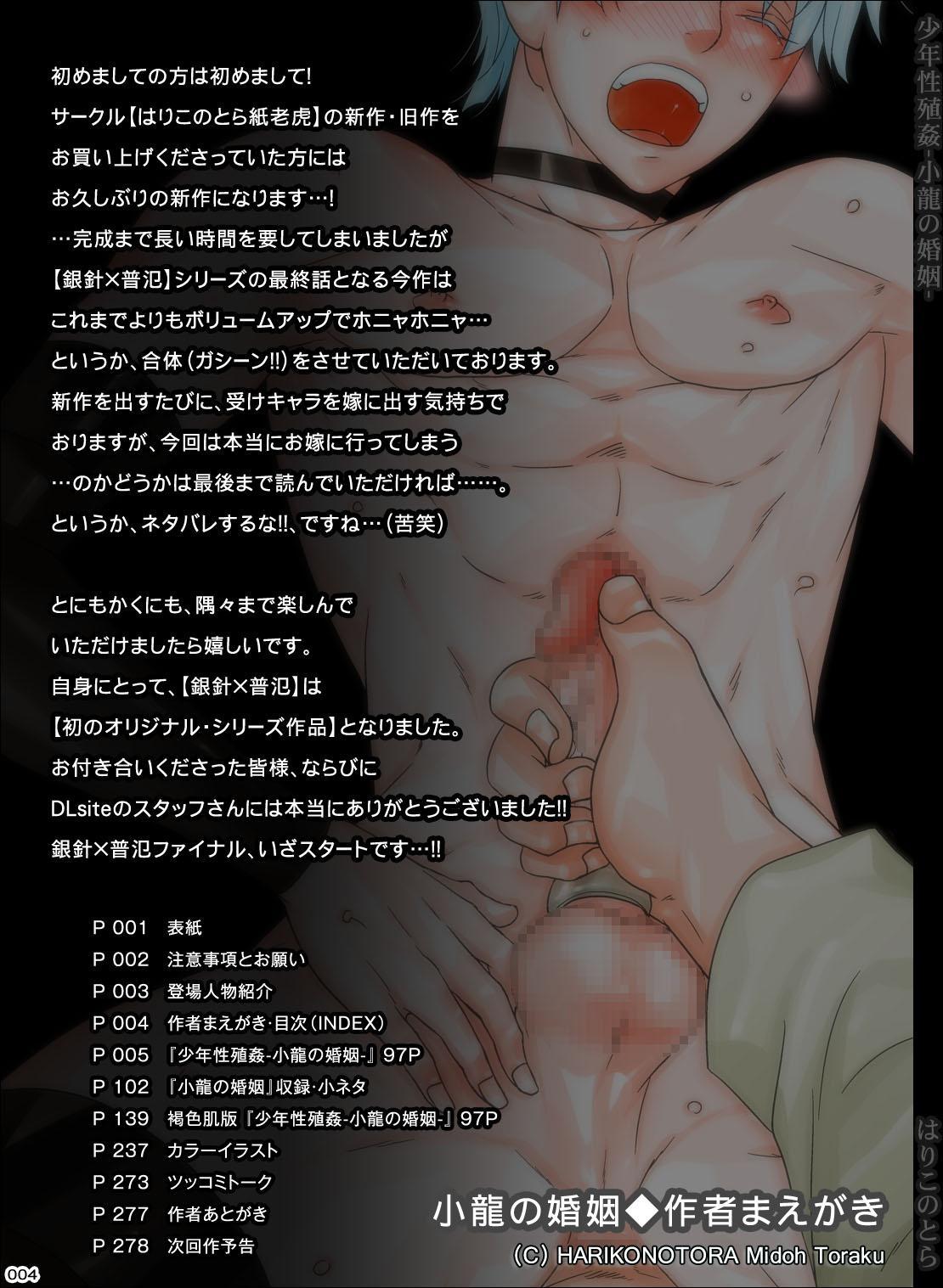 Shounen Seishokukan - Shouryuu no Konin 3