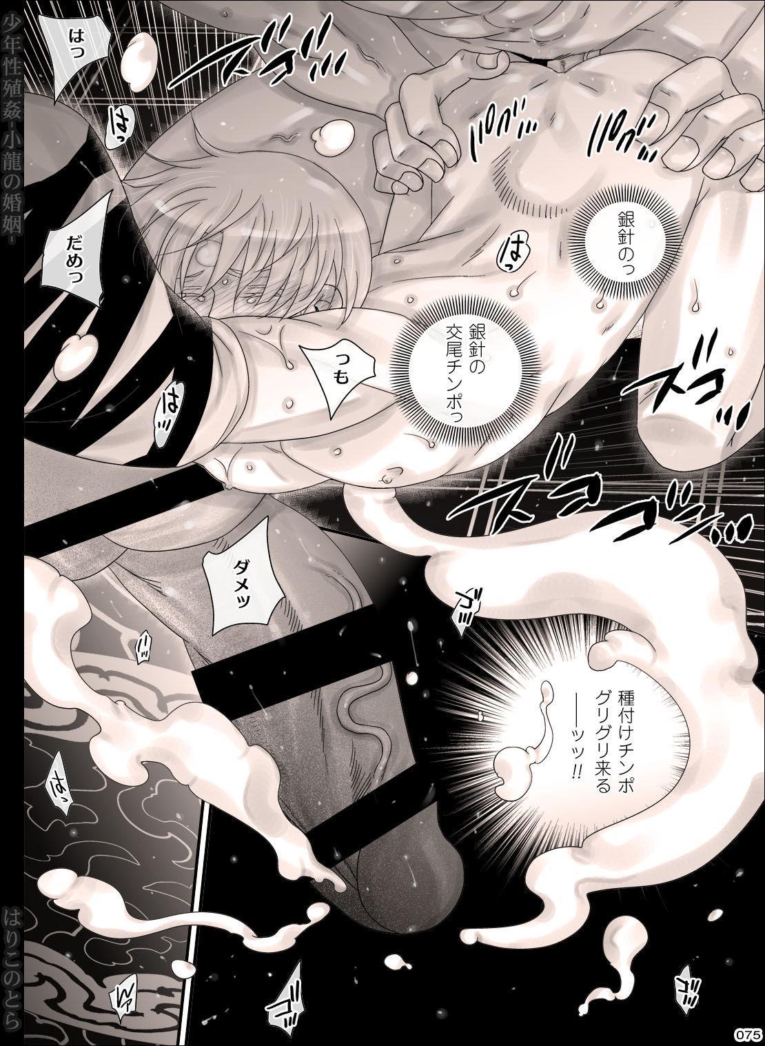 Shounen Seishokukan - Shouryuu no Konin 74