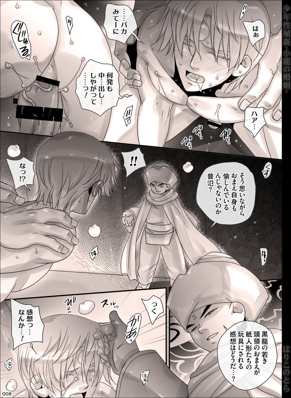 Shounen Seishokukan - Shouryuu no Konin 7