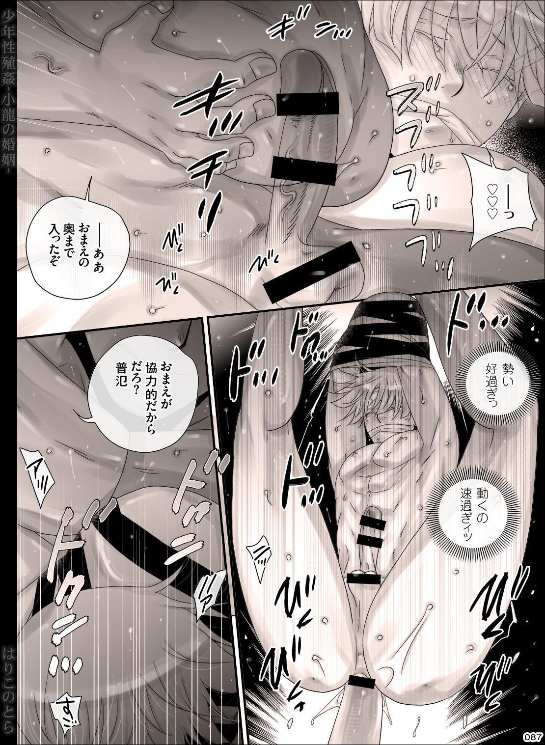 Shounen Seishokukan - Shouryuu no Konin 86