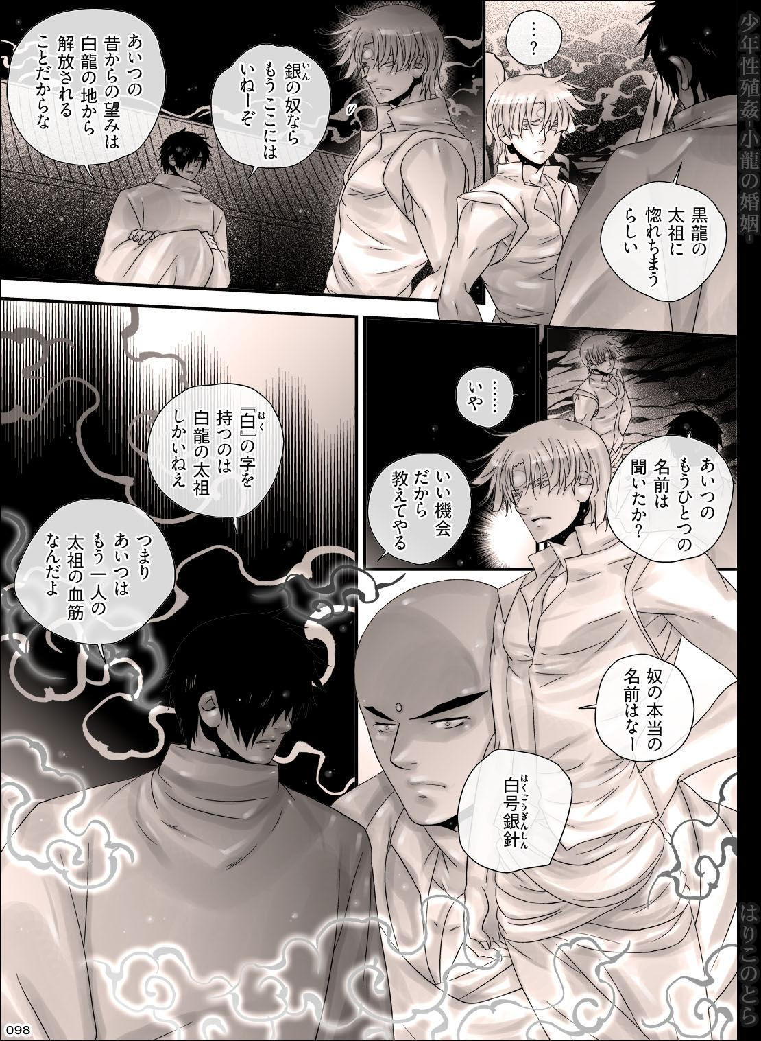 Shounen Seishokukan - Shouryuu no Konin 97