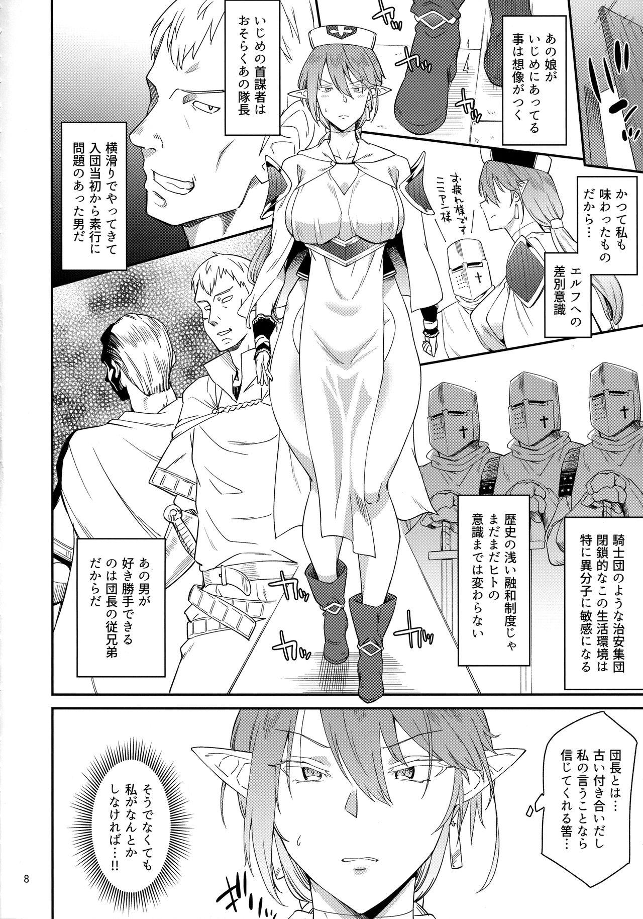 Elf no Seishokusha Ninian 5