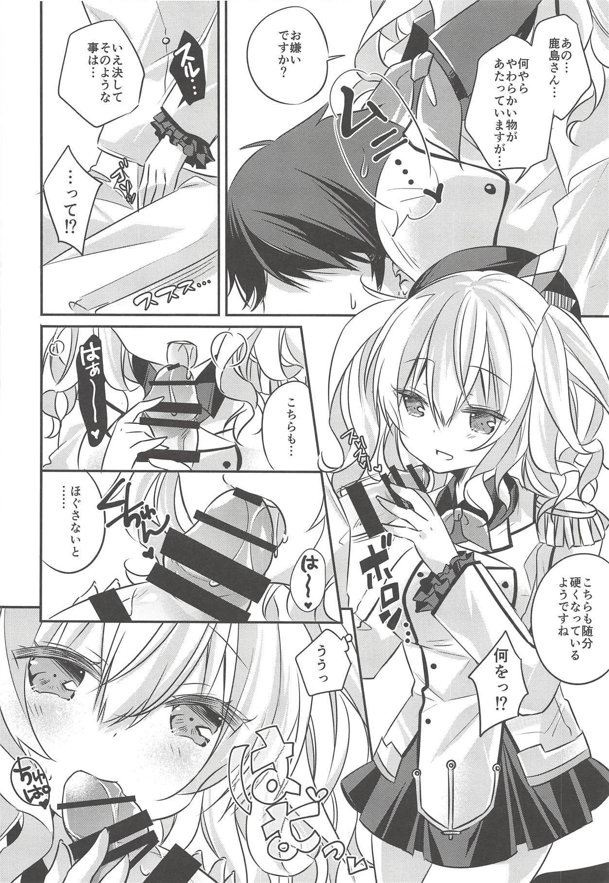 Kashima-san ni Omakase! 4