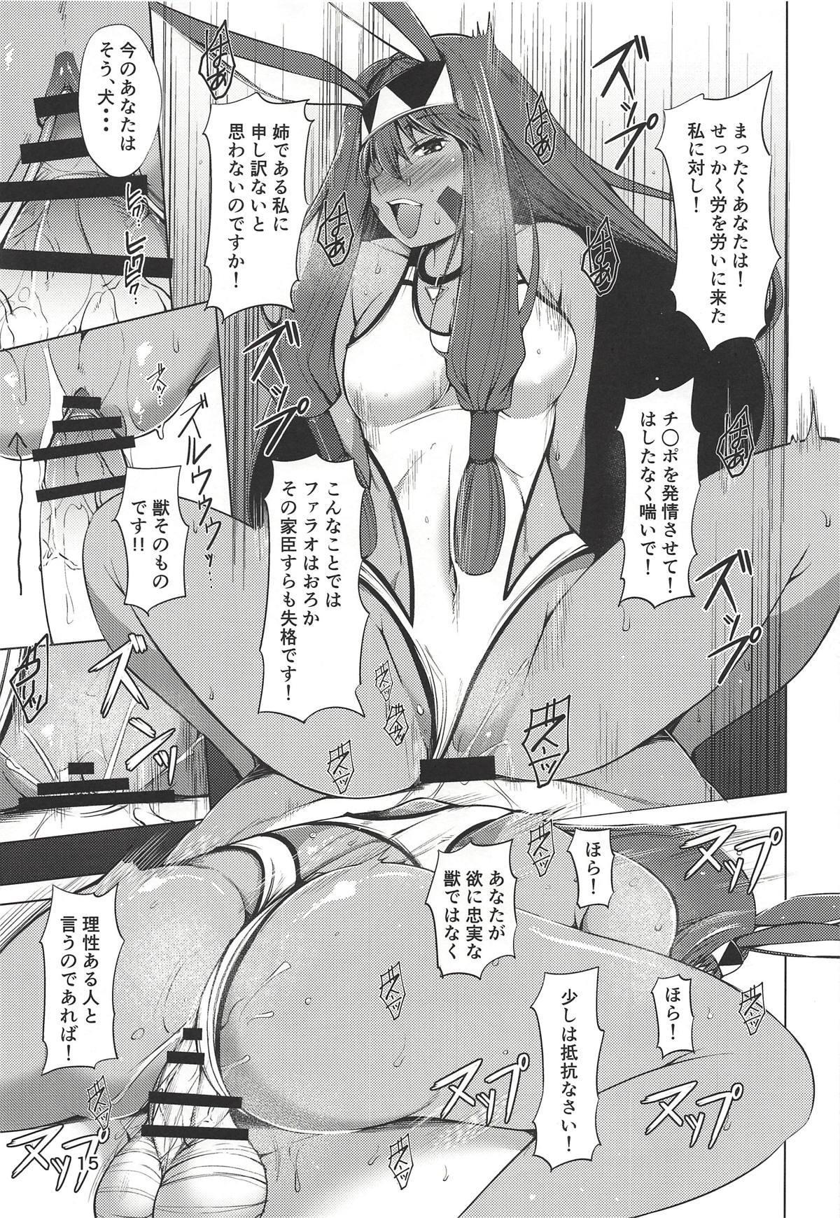 S-kke no Tsuyoi Nitocris 13