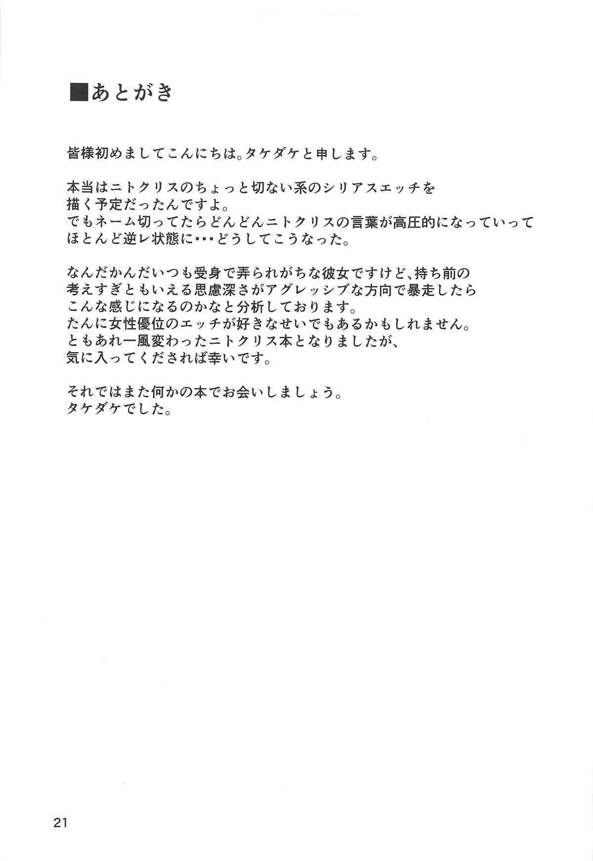 S-kke no Tsuyoi Nitocris 19