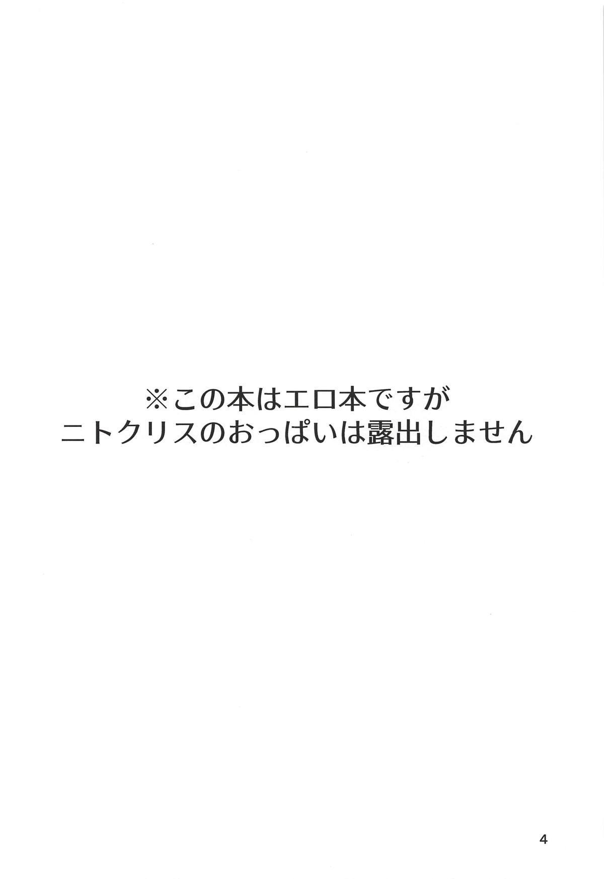 S-kke no Tsuyoi Nitocris 2