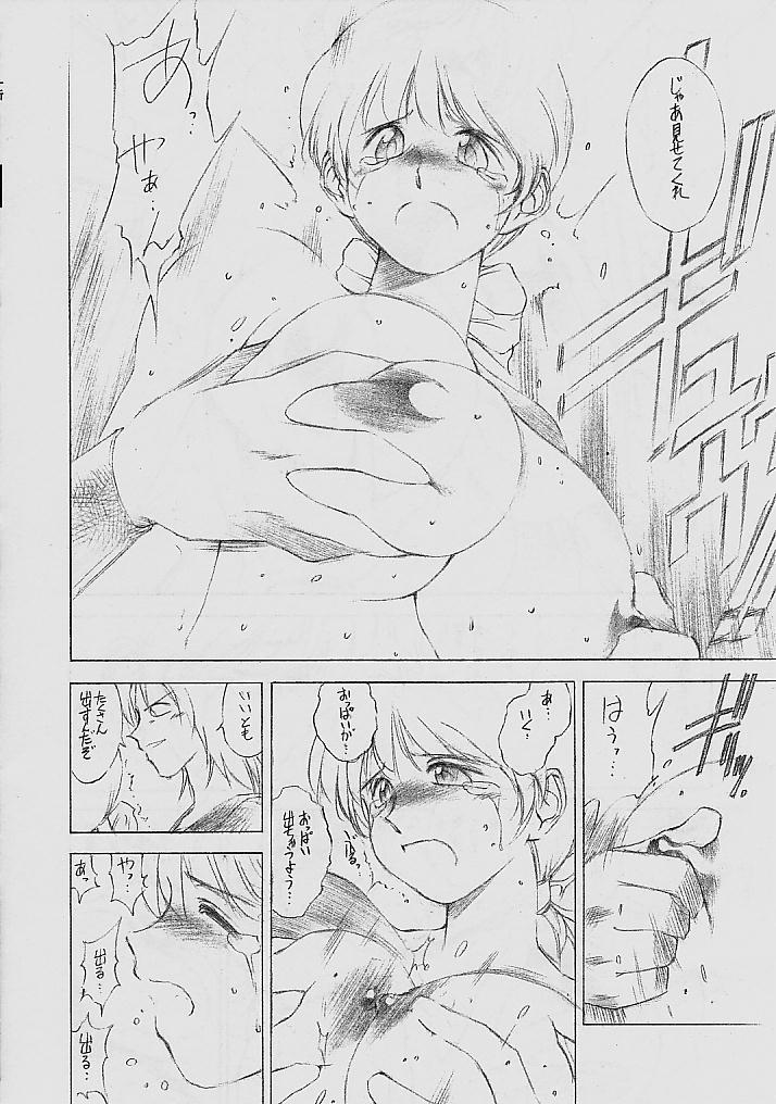 Watashi Saiken Seifuku no Mune no Shouka Kisu Ino 12