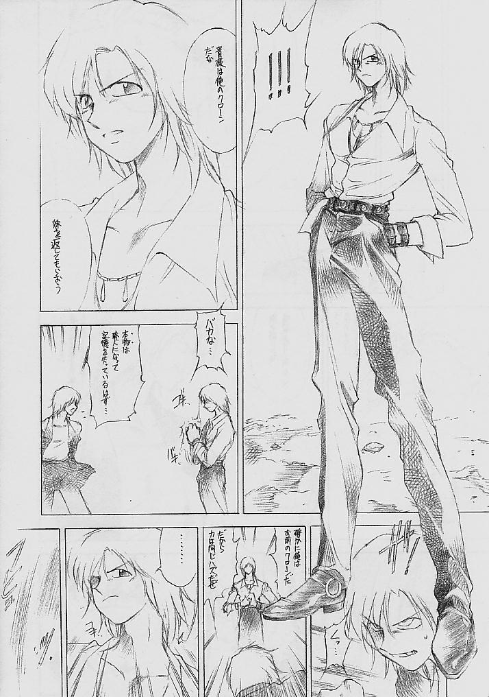 Watashi Saiken Seifuku no Mune no Shouka Kisu Ino 24