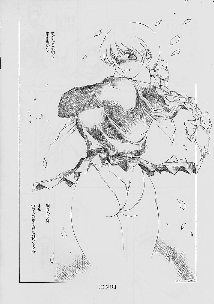 Watashi Saiken Seifuku no Mune no Shouka Kisu Ino 28