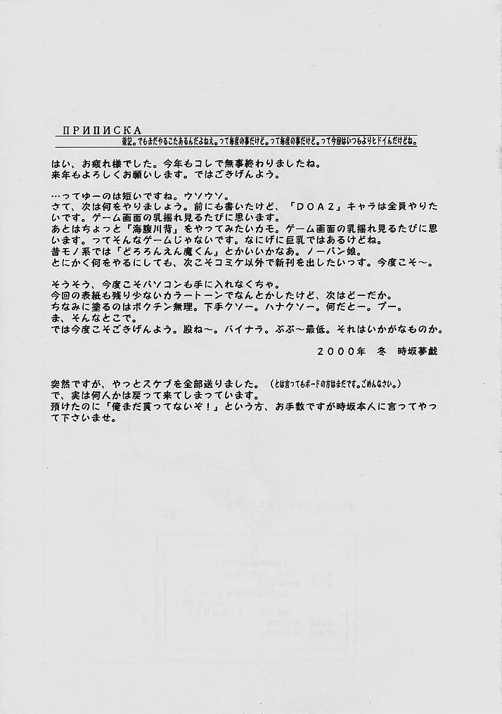 Watashi Saiken Seifuku no Mune no Shouka Kisu Ino 31
