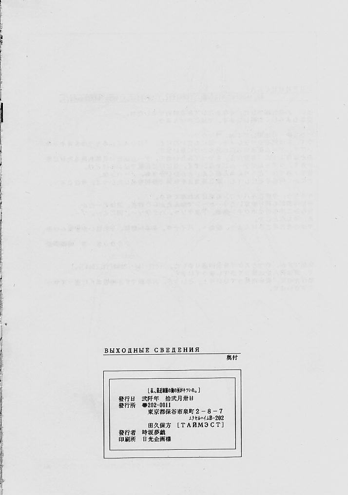 Watashi Saiken Seifuku no Mune no Shouka Kisu Ino 32