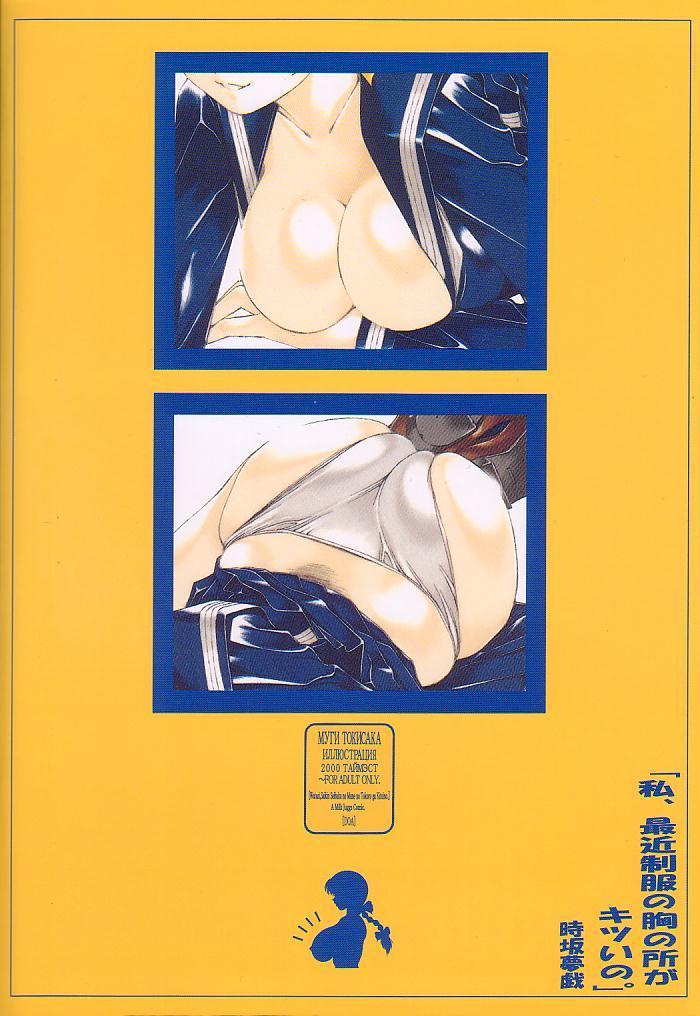 Watashi Saiken Seifuku no Mune no Shouka Kisu Ino 35