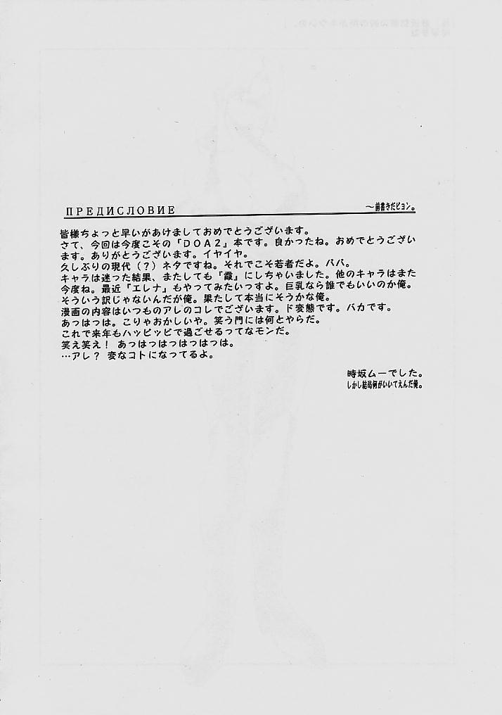 Watashi Saiken Seifuku no Mune no Shouka Kisu Ino 4