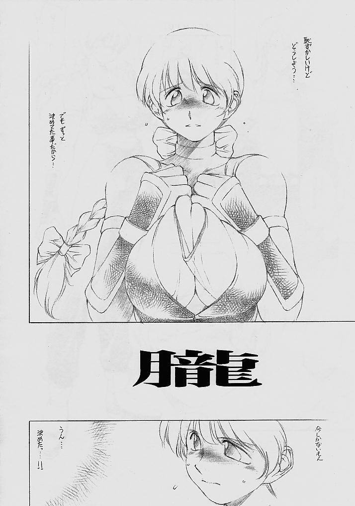 Watashi Saiken Seifuku no Mune no Shouka Kisu Ino 6