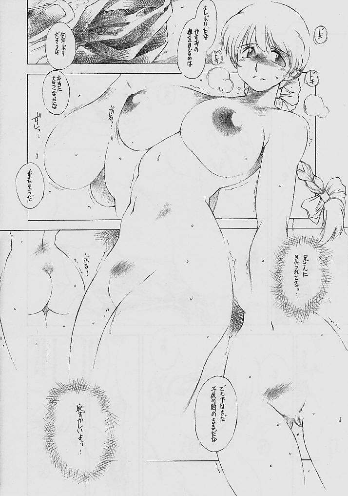Watashi Saiken Seifuku no Mune no Shouka Kisu Ino 8