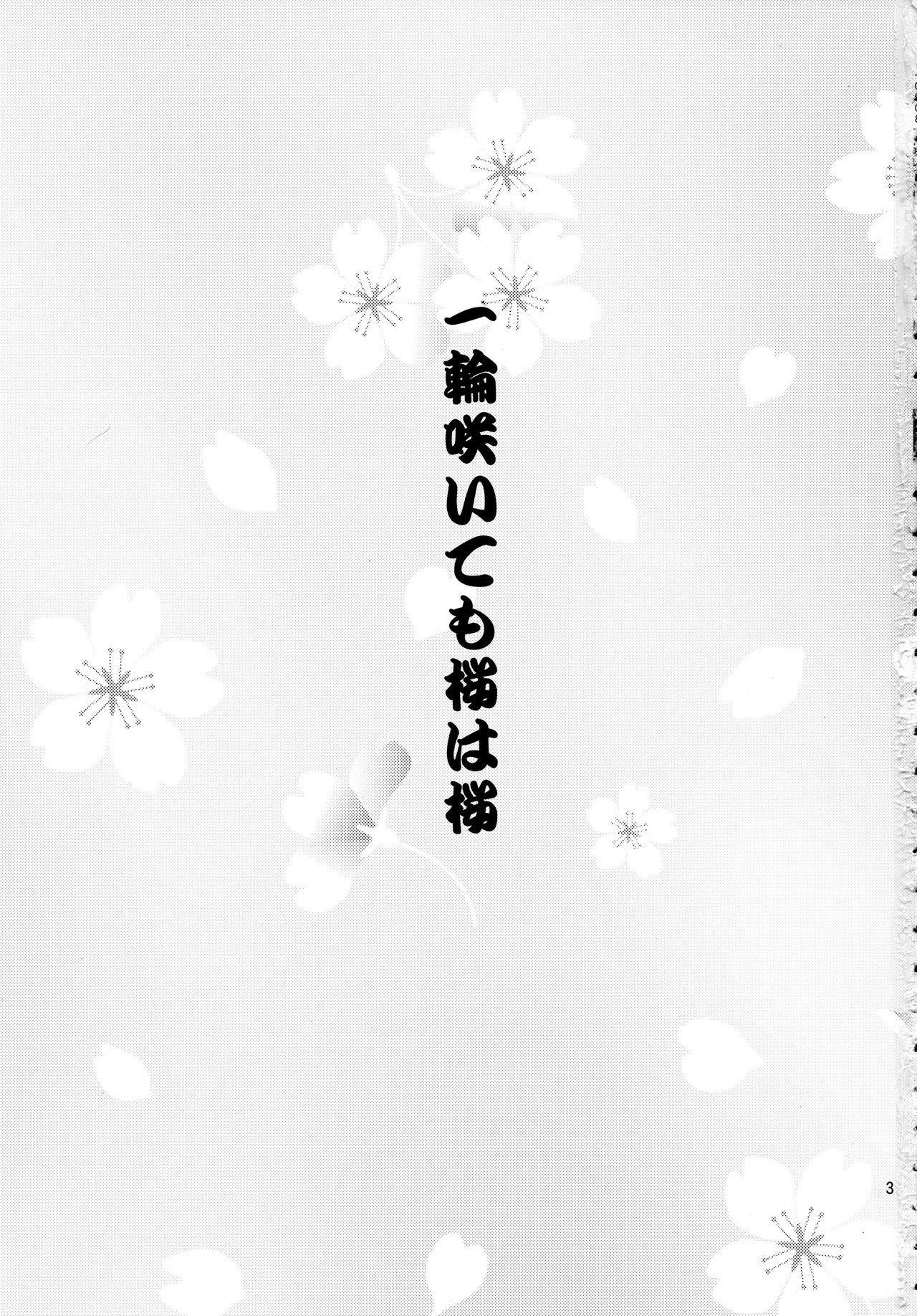 Ichirin Saite mo Sakura wa Sakura 1