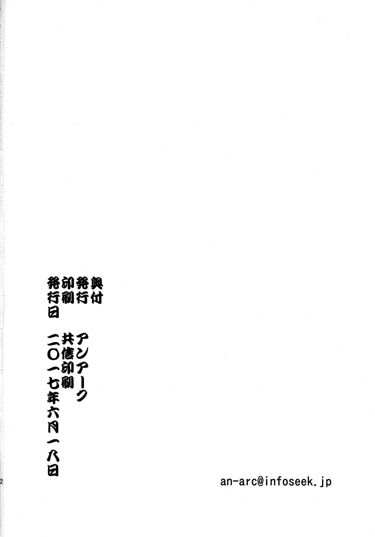 Ichirin Saite mo Sakura wa Sakura 20