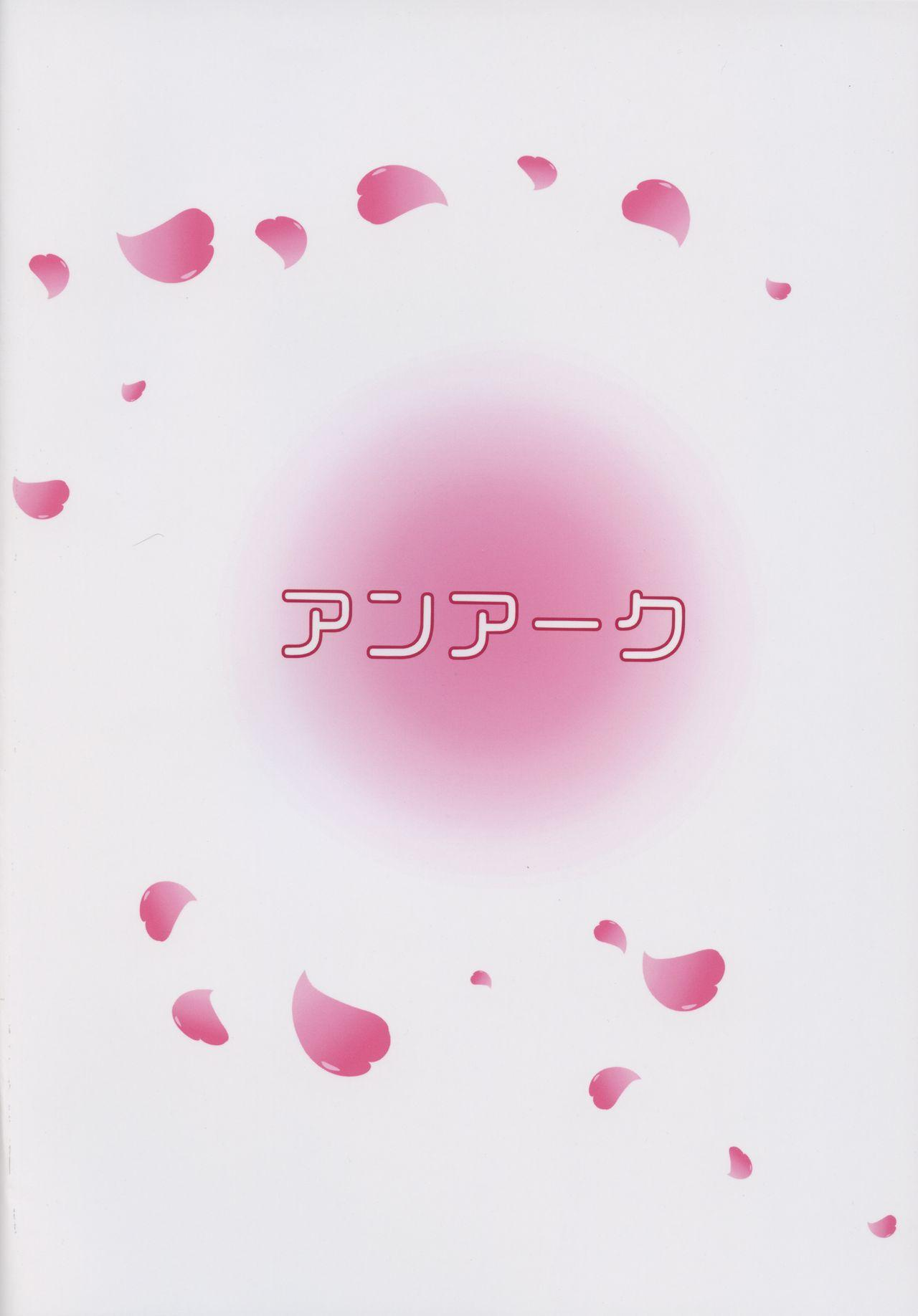 Ichirin Saite mo Sakura wa Sakura 21