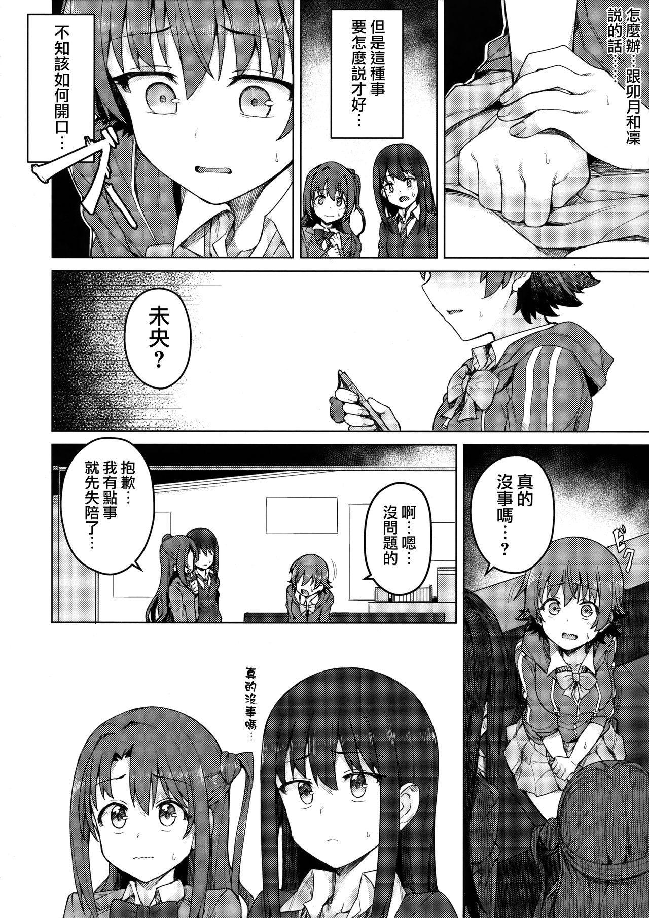 Yogosareta Mitsuboshi 10