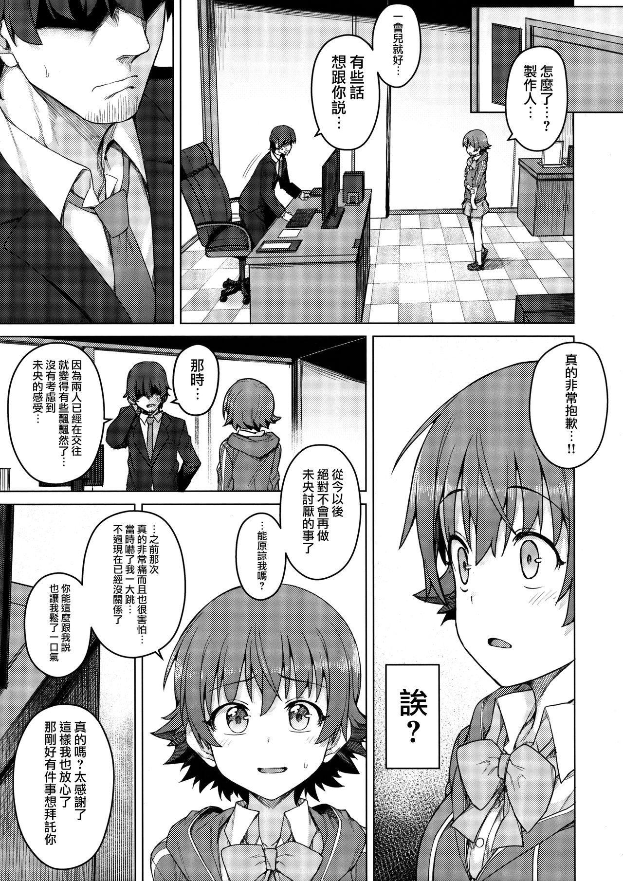 Yogosareta Mitsuboshi 11