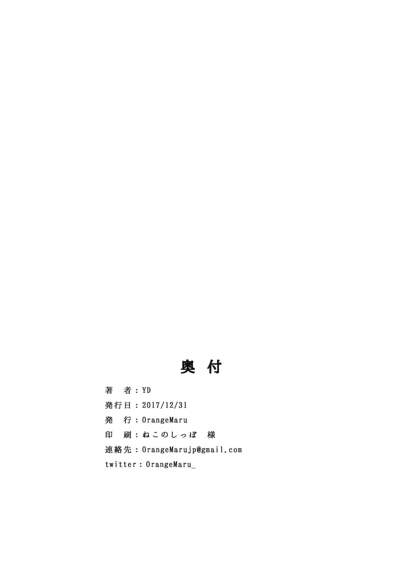 Hasamiuchi 29