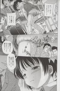 Kotori-kan Vol 3 5