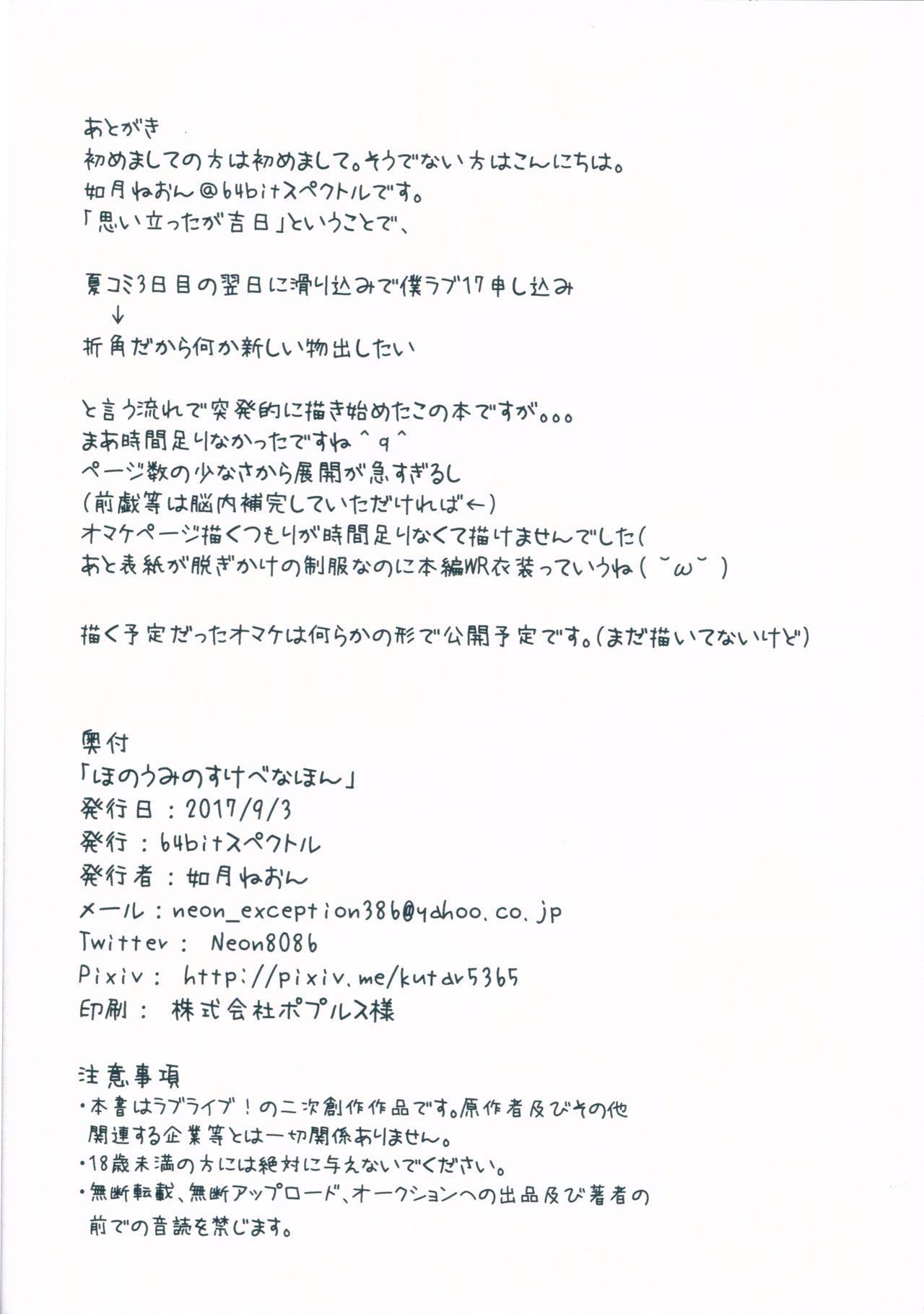 HonoUmi no Sukebe na Hon 9