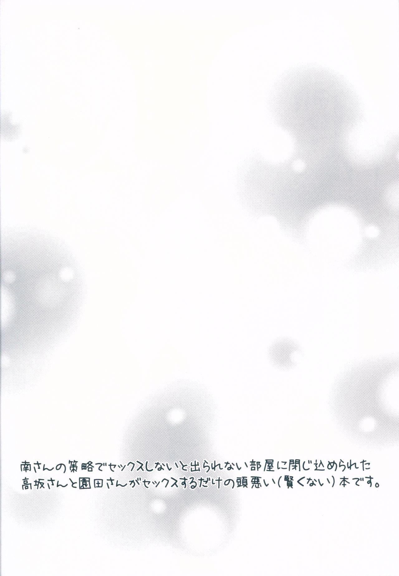 HonoUmi no Sukebe na Hon 3