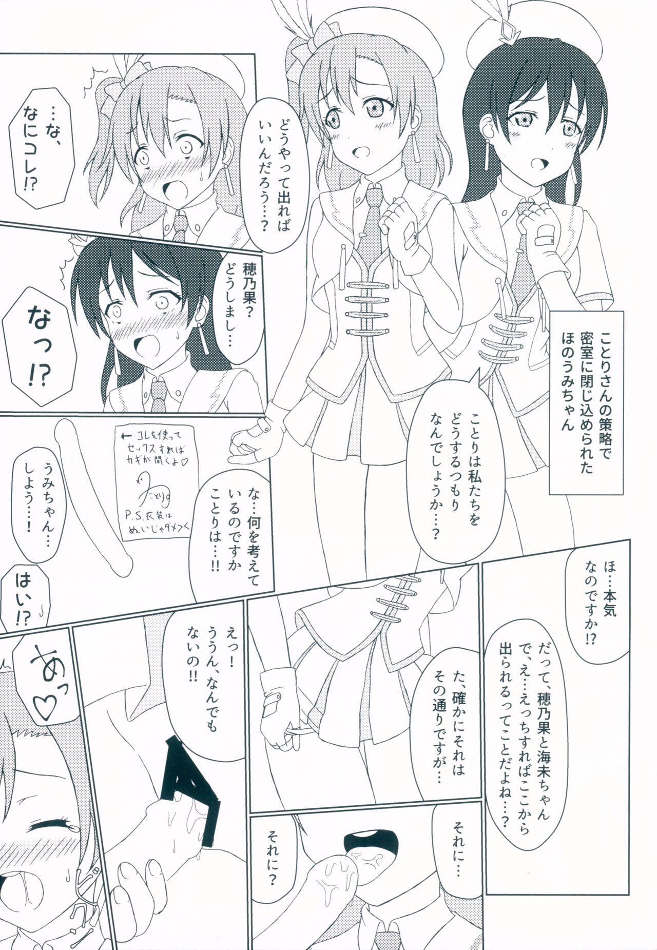 HonoUmi no Sukebe na Hon 4