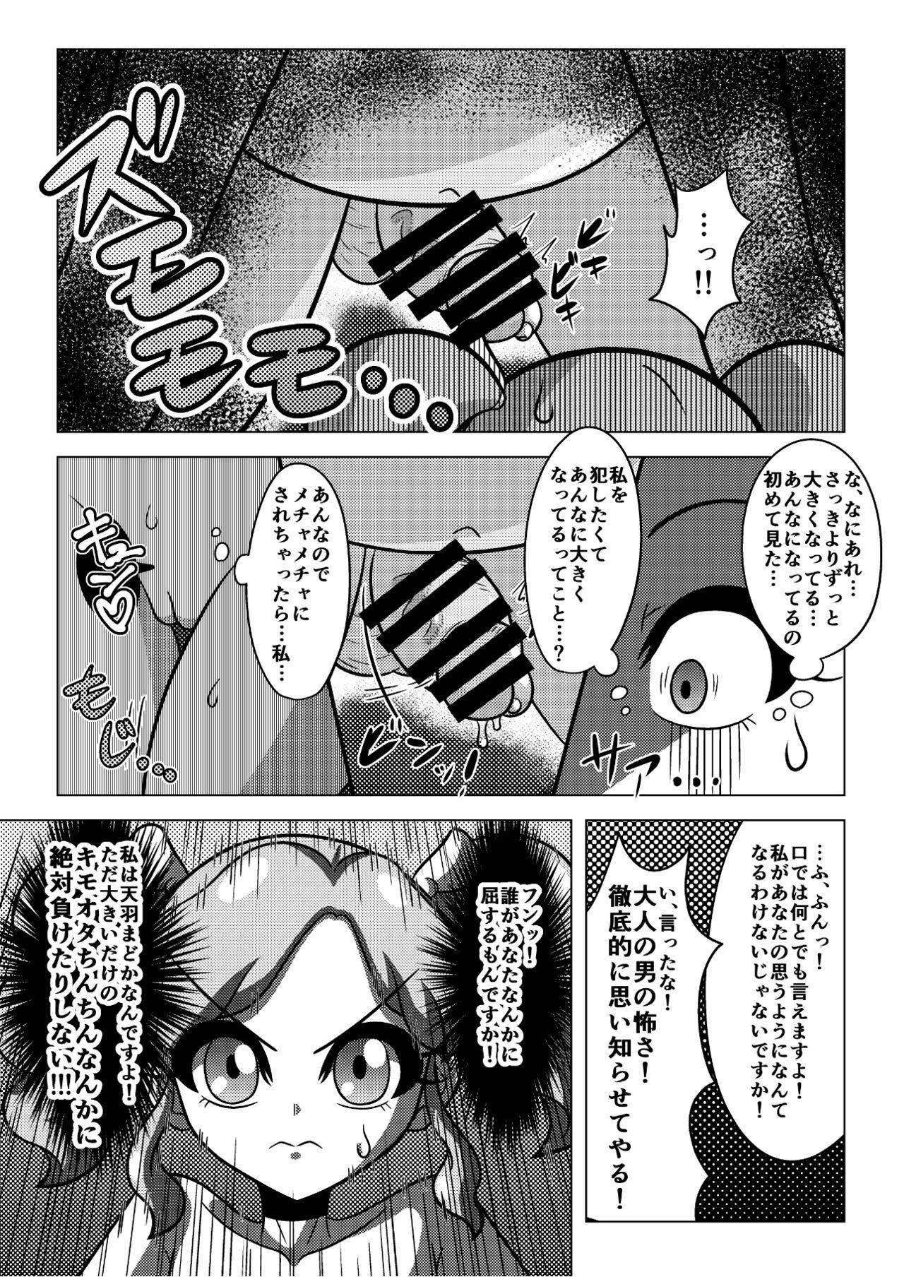 天羽まどかの異常な愛情 13