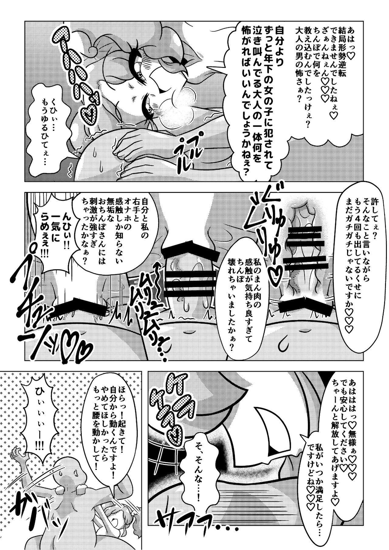 天羽まどかの異常な愛情 15