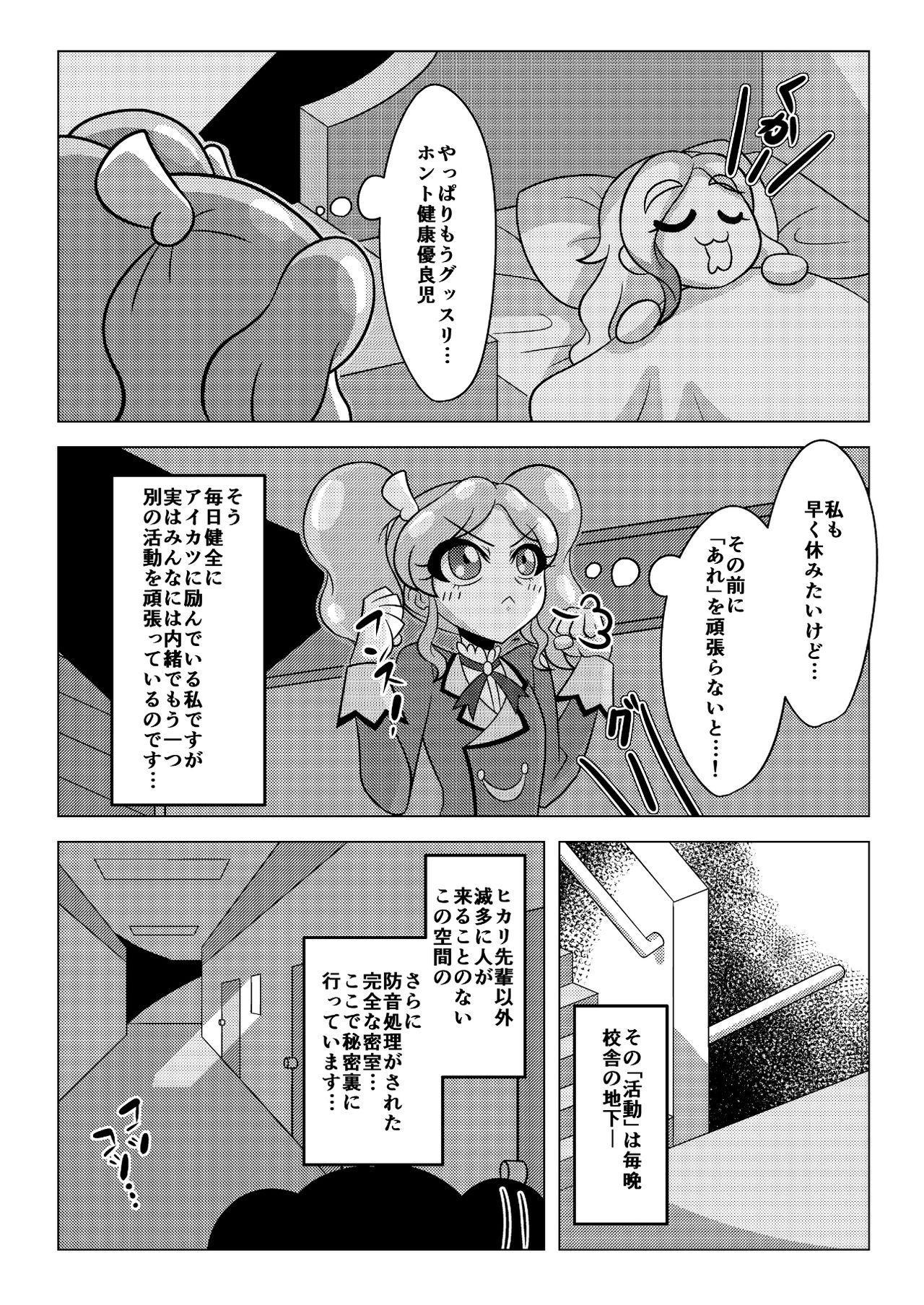 天羽まどかの異常な愛情 2