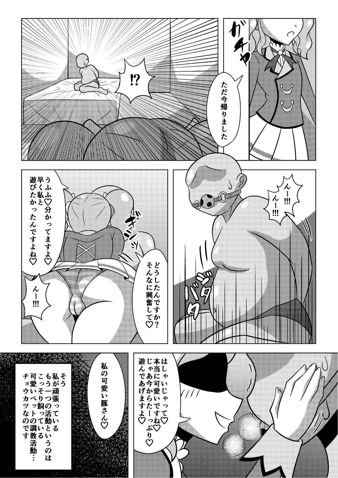 天羽まどかの異常な愛情 3