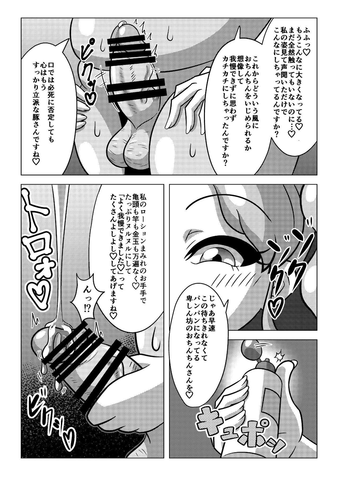 天羽まどかの異常な愛情 6