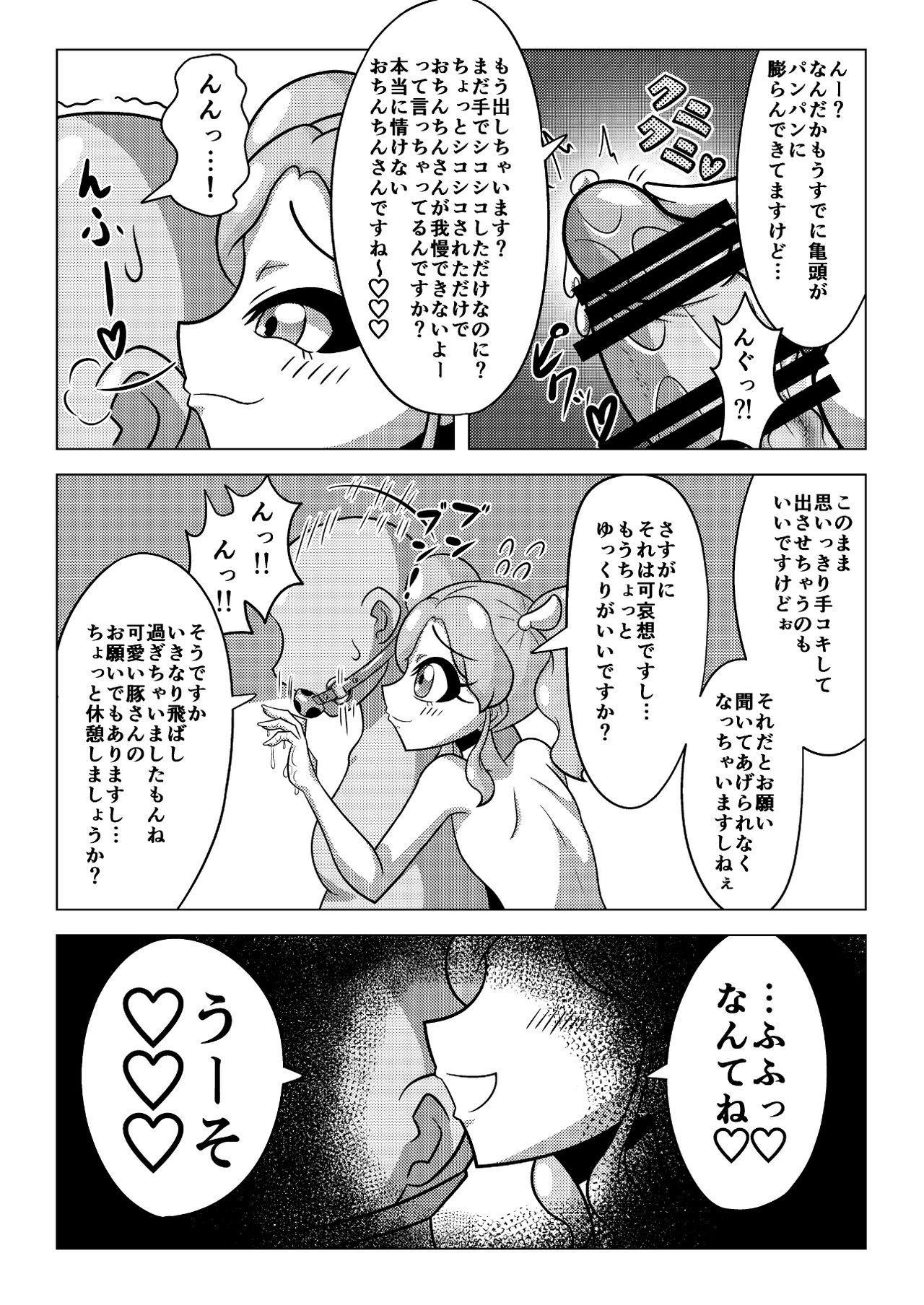 天羽まどかの異常な愛情 8