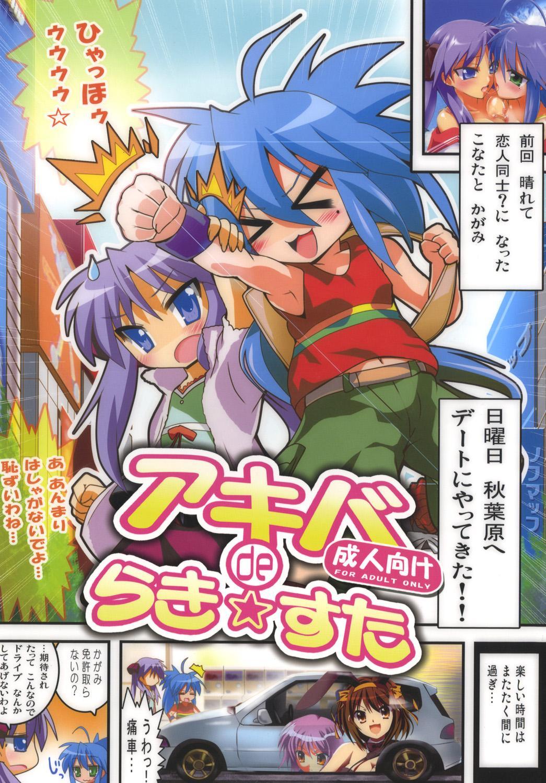 Akiba de Lucky Star 0