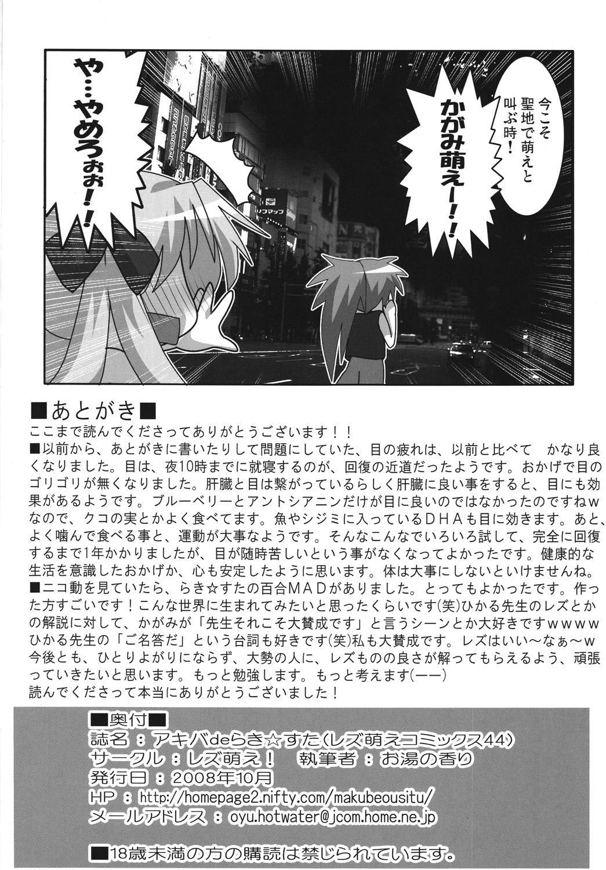 Akiba de Lucky Star 16