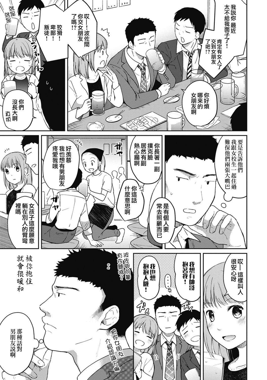 1LDK+JK Ikinari Doukyo? Micchaku!? Hatsu Ecchi!!? Ch. 1-8 108