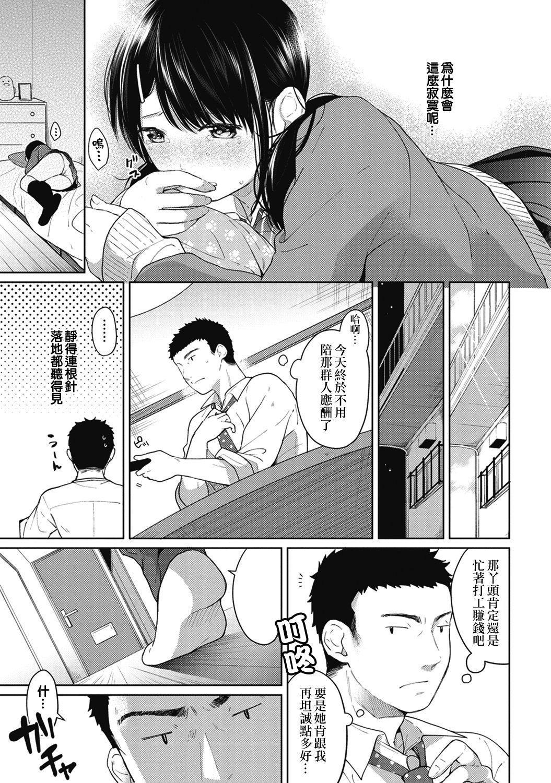 1LDK+JK Ikinari Doukyo? Micchaku!? Hatsu Ecchi!!? Ch. 1-8 110