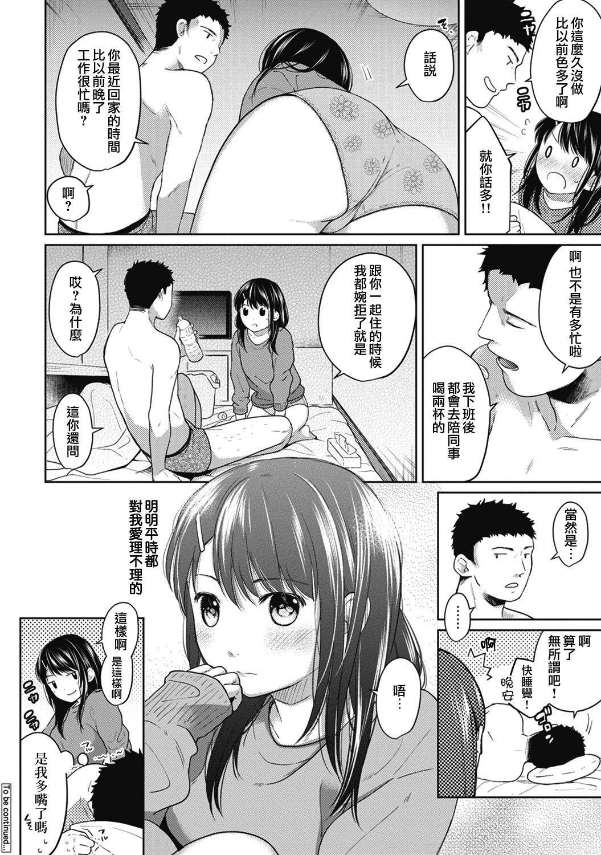 1LDK+JK Ikinari Doukyo? Micchaku!? Hatsu Ecchi!!? Ch. 1-8 129
