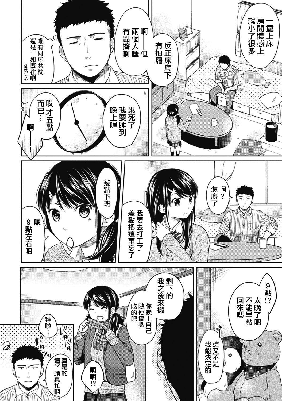 1LDK+JK Ikinari Doukyo? Micchaku!? Hatsu Ecchi!!? Ch. 1-8 134